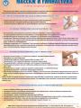 Плакат_Массаж и гимнастика