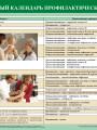 plakat15_immunizations1