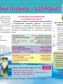 plakat16_importanthealth