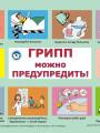 plakat18_gripporvi