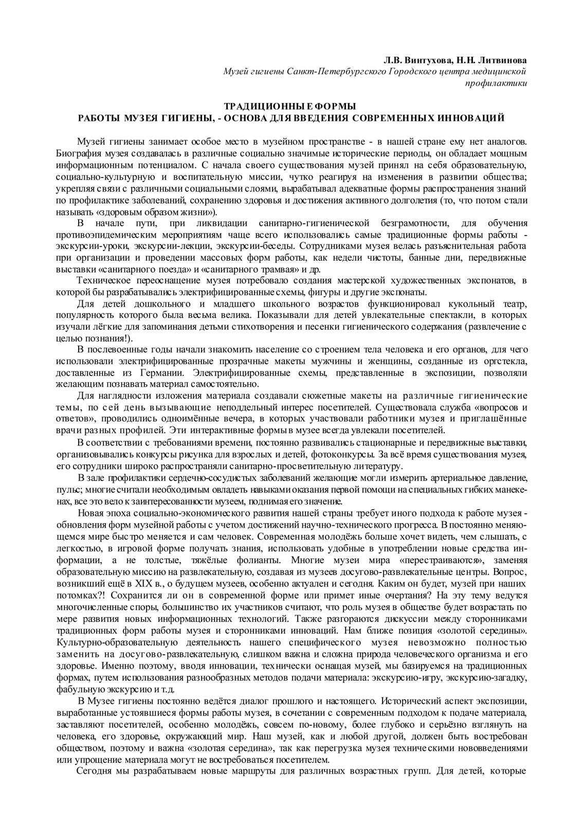 publ121-1