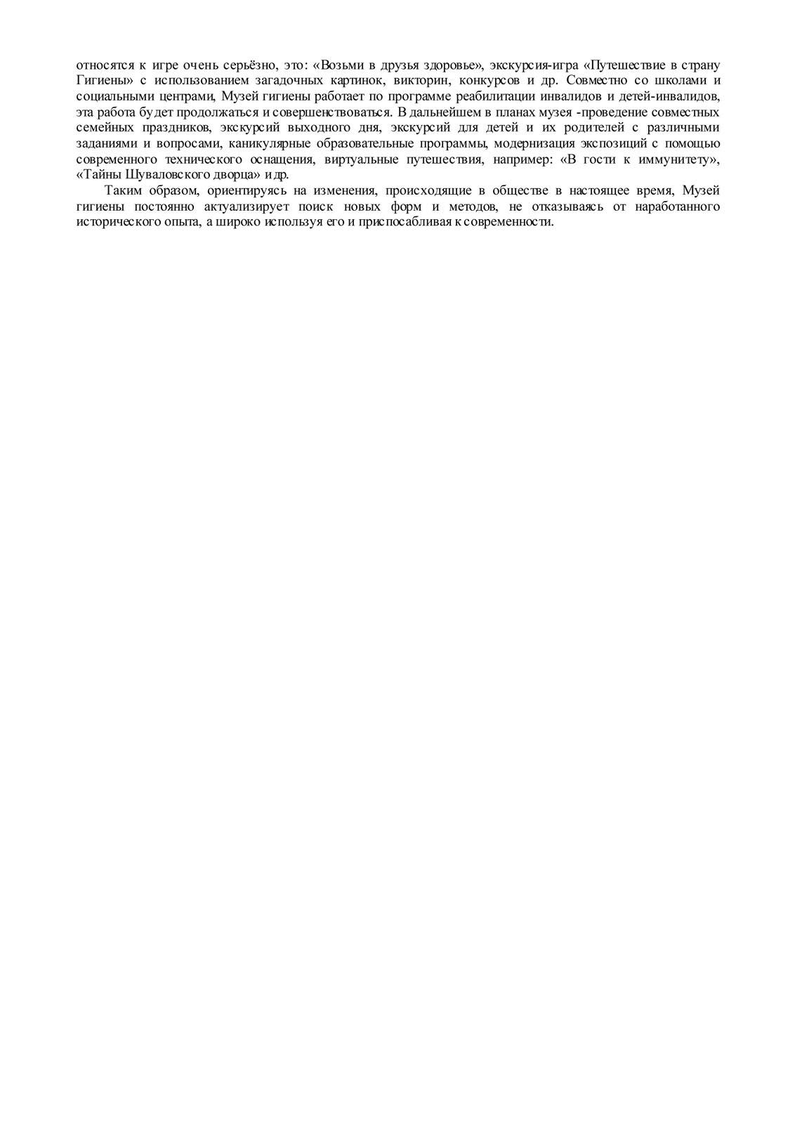 publ121-2