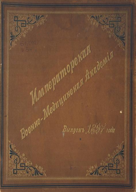 Императорская Военно-Медицинская Академия  : вып. 1897 года : альбом фот. - [Б. м. : б. и.], Б. г.