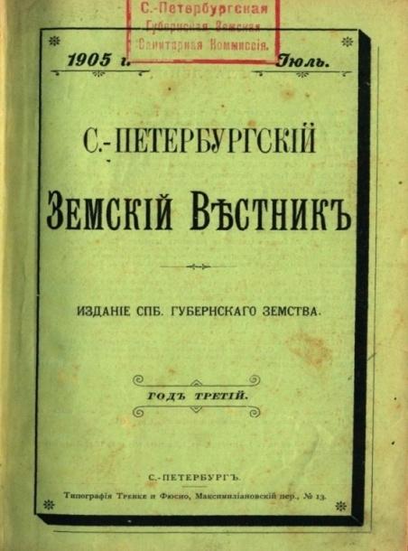 С.-Петербургский Земский Вестник :  Изд. Губернского  Земства. - 1905.