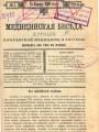 2.Медицинская беседа : Журн. попул. медицины и гигиены. -  1889.
