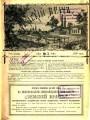 3.Земский врач. - 1890
