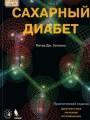 Уоткинс, П. Дж. Сахарный диабет : пер. с англ. - М. : БИНОМ ; СПб. : Нев. диалект, 2000. - 95 с. : ил.