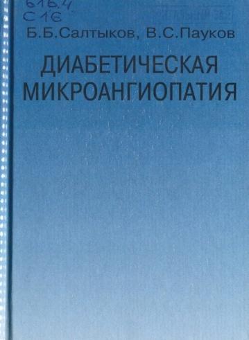 Салтыков Б.Б., Пауков В.С. Диабетическая микро- ангиопатия. – М. : Медицина, 2002, 240 с. : ил.