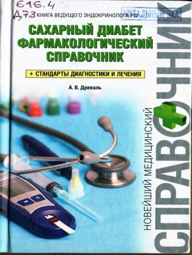Древаль А.В. Сахарный диабет: фармакол. справ. + стандарты диагностики и лечения. – М. : Эксмо, 2012. - 544 с. : ил.