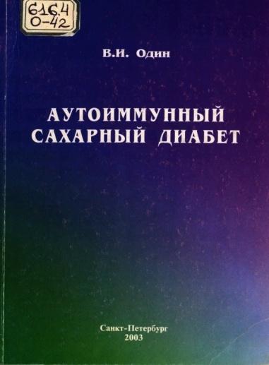 Один, В. И. Аутоиммунный сахарный диабет. - СПб. : ВМедА, 2003. - 344 с.