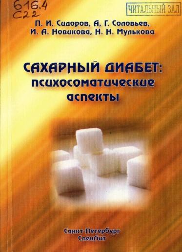 Сахарный диабет: психосомат. аспекты: рук. для врачей. - СПб. : СпецЛит, 2010. - 174 с. : ил.