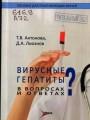 Антонова Т.В., Лиознов Д.А. Вирусные гепатиты в вопросах и ответах: пособие для врачей. - М. : Литтерра, 2010.- 336 с. : ил