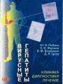 Лобзин Ю.В., Жданов К.В., Волжанин В.М. и др. Вирусные гепатиты: клиника, диагностика, лечение. – СПб. : Фолиант, 2006.- 192 с. : ил. – (Актуальные инфекции).