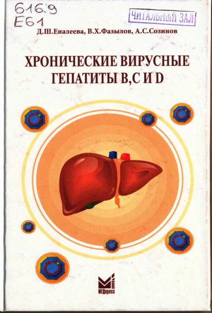 Еналеева Д.Ш., Фазылов В.Х., Созинов А.С. Хронические вирусные гепатиты В, С и Д: рук. для врачей. – М. : МЕД-пресс- информ, 2011. – 464 с. : ил.
