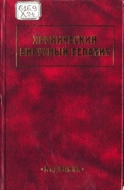 Хронический вирусный гепатит/ под ред. В.В. Серова, З.Г. Апросиной. - М. : Медицина, 2002. – 384 с. : ил.