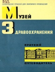 historyhygienemuseum5