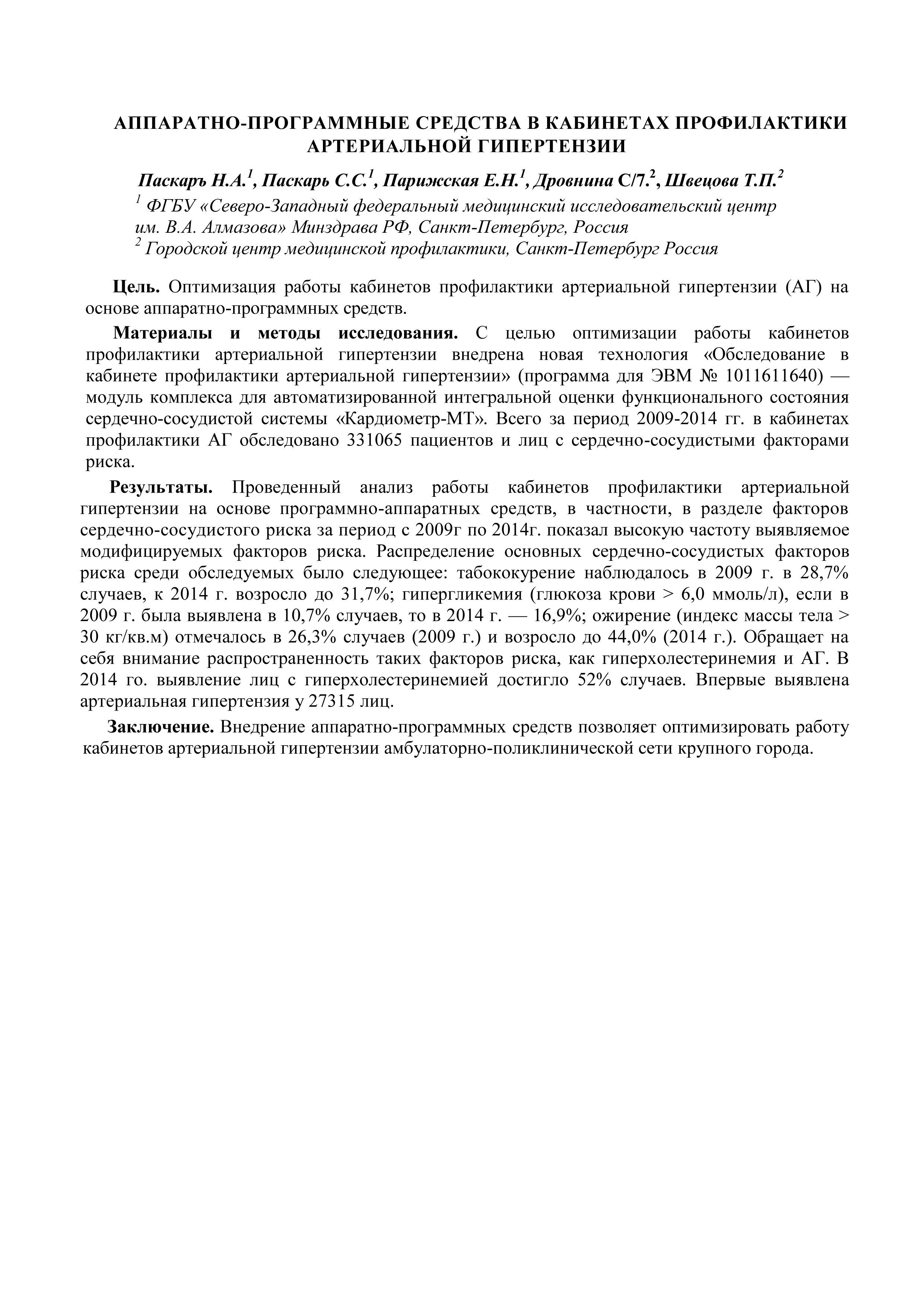 Ветеринарная клиника ростов-на-дону ул.фурмановская
