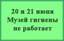 Режим работы музея гигиены 20 и 21 июня