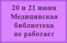 Режим работы медицинской библиотеки 20 и 21 июня