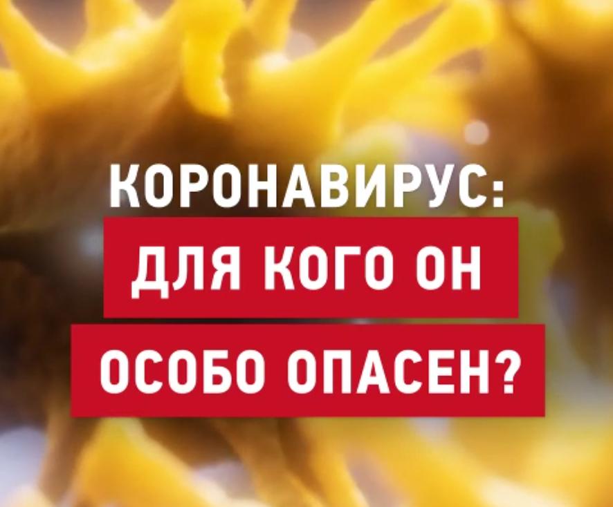 Короновирус - для кого он особо опасен