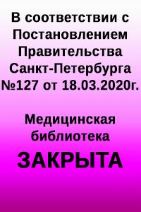 Медицинская библиотека закрыта до 30.04.2020