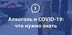 Алкоголь и COVID-19: что нужно знать!