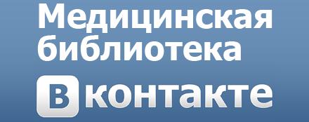Ссылка на страницу Вконтакте