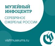 Проект «Музейный инфоцентр Серебряного ожерелья» в Музее гигиены