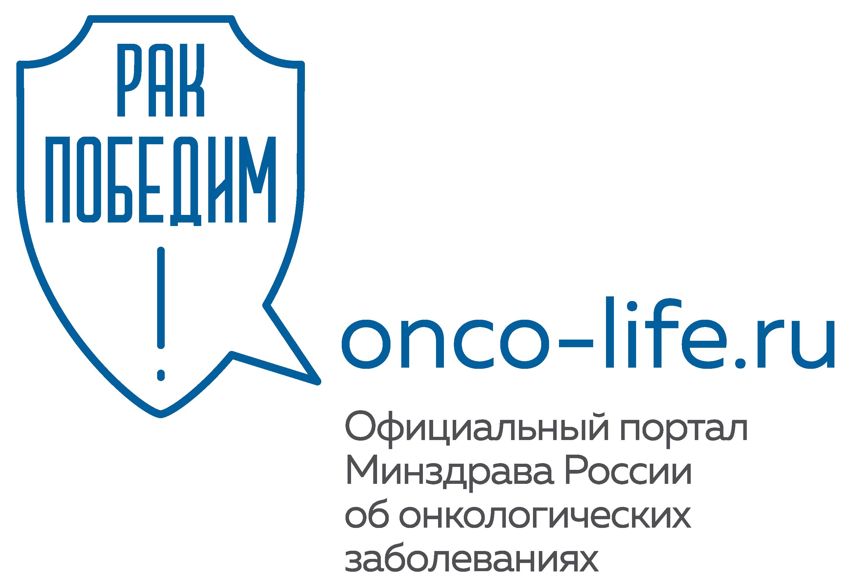 Рак победим! Официальный портал Минздрава РФ